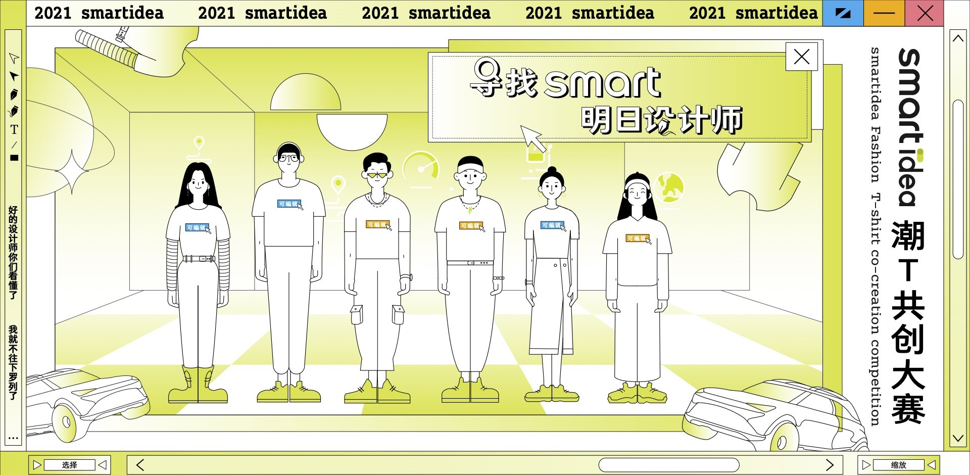 smart X 站酷kv的副本.jpg